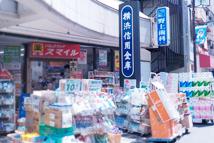 川崎市中原区野上歯科医院 一階ドラッグストアー写真