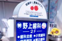 川崎市中原区野上歯科医院 看板写真