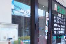川崎市中原区野上歯科医院 入り口写真